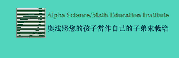 Alpha Science/Math Education Institute